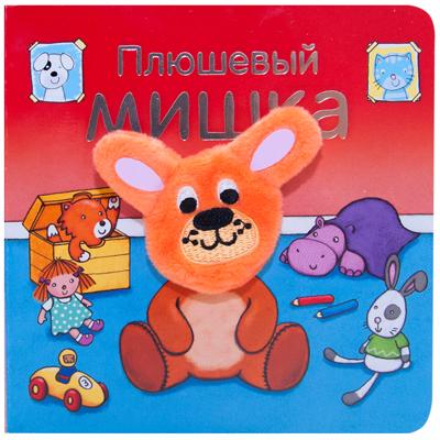 Книжка с пальчиковой куклой Мозаика-Синтез Плюшевый мишка книжка с пальчиковой куклой мозаика синтез игривый котёнок