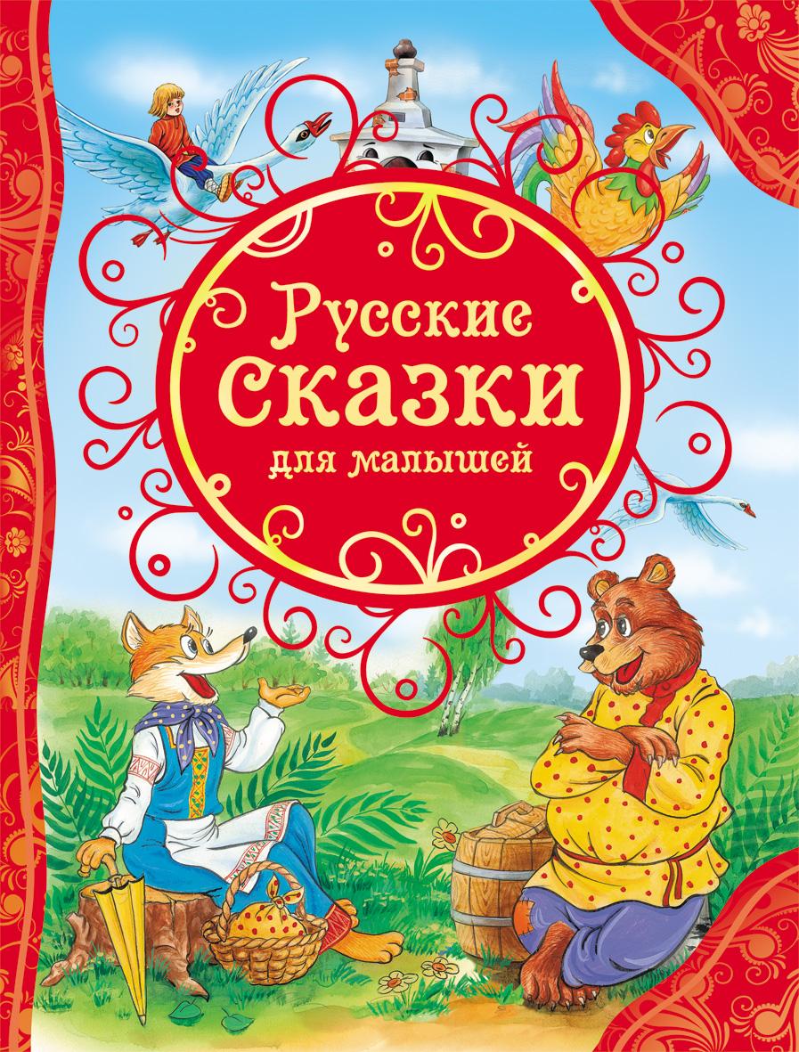 Художественная литература Росмэн Русские сказки для малышей росмэн русские сказки для малышей