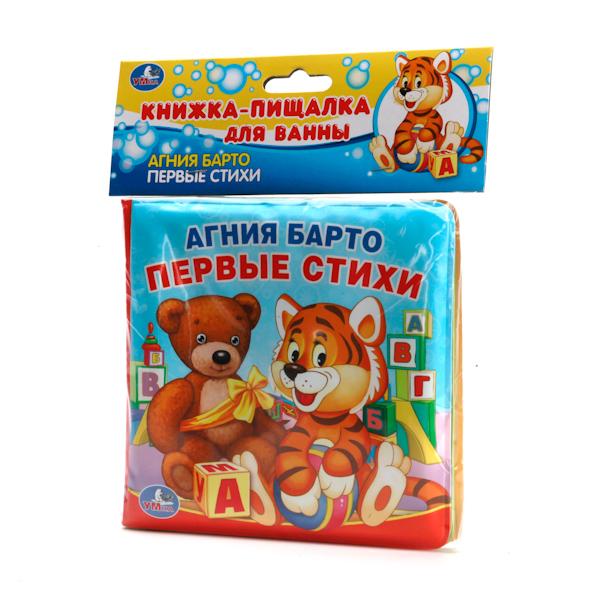Игрушки для ванны Умка Книга-пищалка для ванны Умка «Первые стихи» А. Барто игрушки для ванны умка книга пищалка для ванны учим цвета