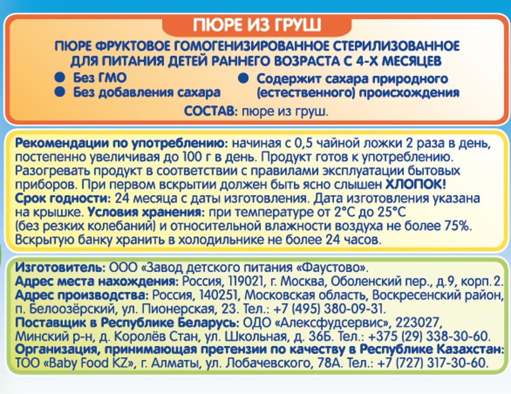 Пюре Бабушкино лукошко Бабушкино Лукошко Груша (с 4 месяцев) 100 г 6 шт