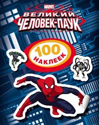 Наклейки Disney Disney «Человек-паук» 100 шт росмэн игры аппликации disney феи с наклейками