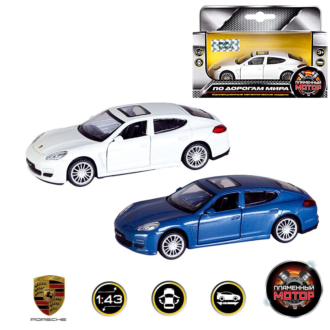 Машинки и мотоциклы Пламенный мотор Porsche Panamera S (870142) 1:43 pit stop машинка porsche panamera turbo черная 1 64 ps 344018s bl