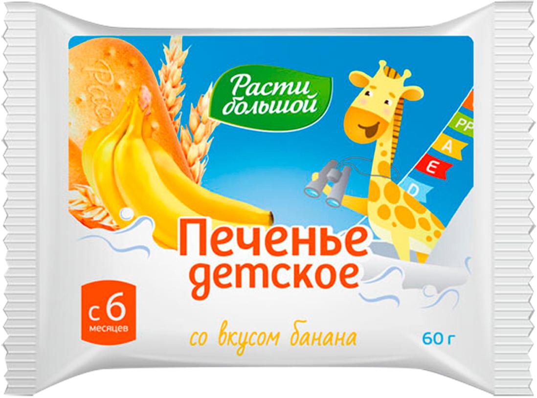 Печенье и сушки РАСТИ БОЛЬШОЙ Печенье Расти большой со вкусом банана с 6 мес. 60 г печенье расти большой печенье со вкусом яблока с 6 мес 100 г