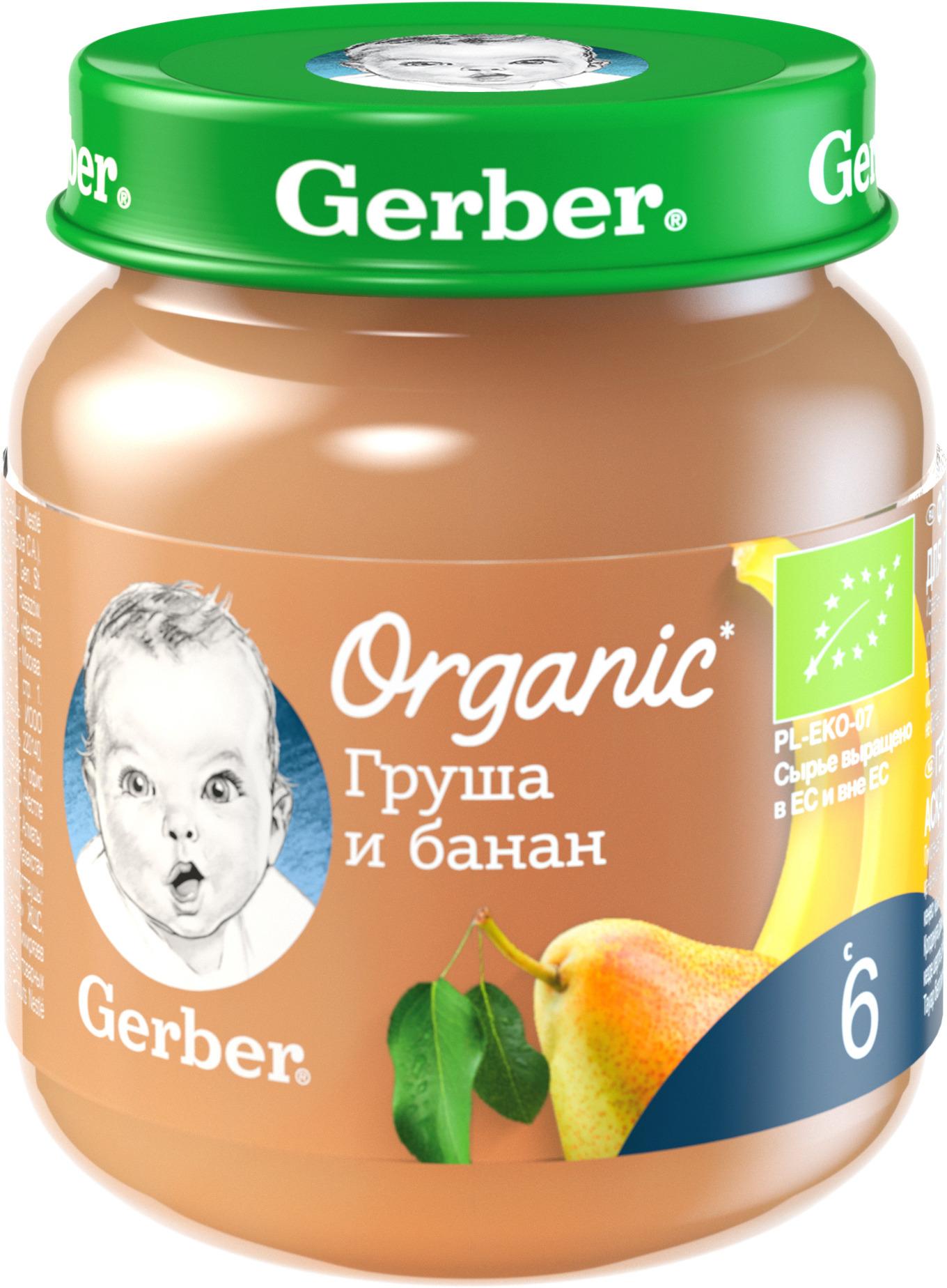Пюре Gerber Organic «Груша и банан» с 6 мес. 125 г этажерка из решетчатого металла и массива мангового дереваareglo