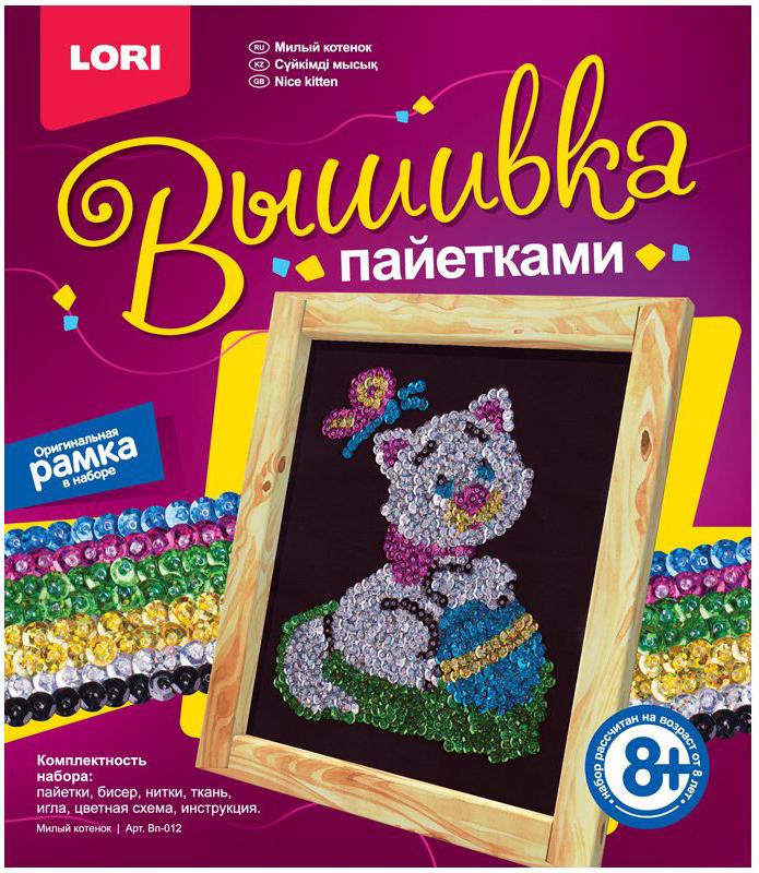 цены на Набор для творчества Русский стиль Вышивка пайетками Милый котенок  в интернет-магазинах
