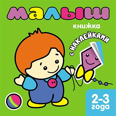 Купить Книги с наклейками, Малыш, Мозаика-Синтез, Россия, Мультиколор