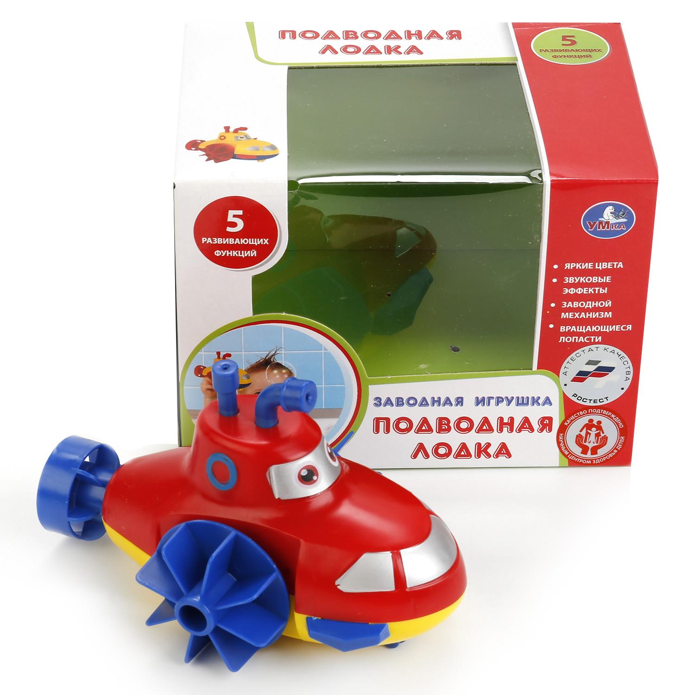 Игрушка для ванны Умка Подводная лодка игрушка для ванны tomy смотровая подводная лодка