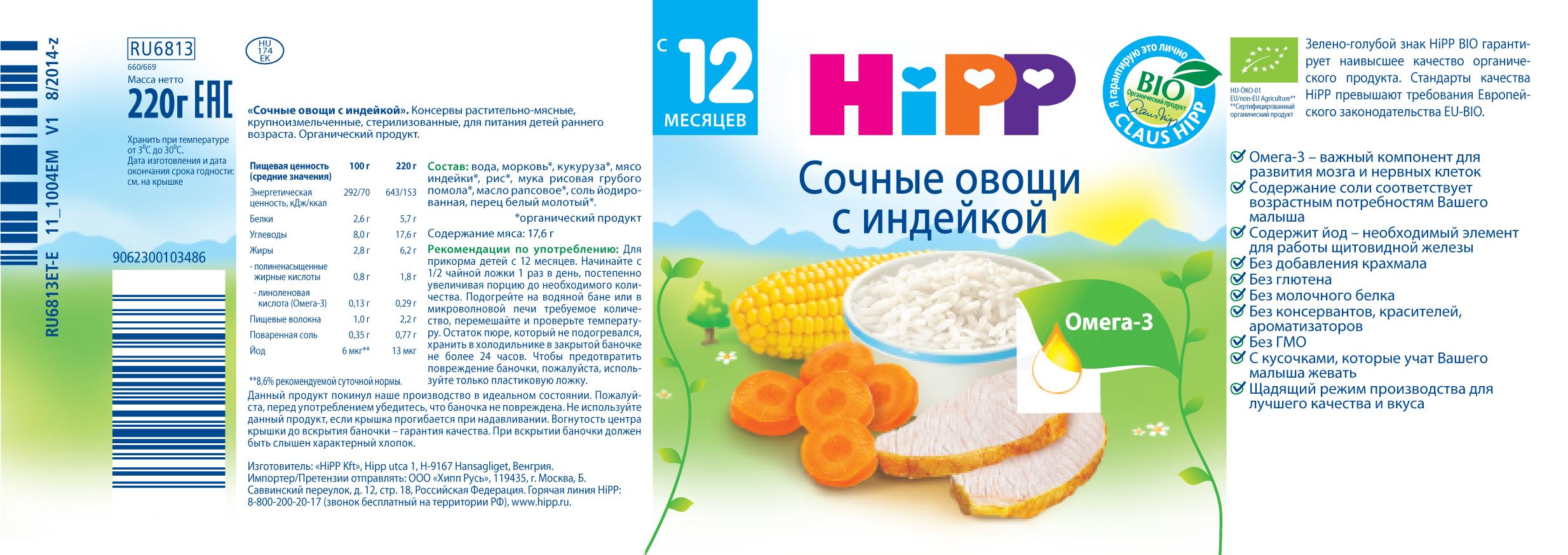 Пюре HIPP HiPP Сочные овощи с индейкой (с 12 месяцев) 220 г овощное hipp hipp брокколи с 4 месяцев 80 г