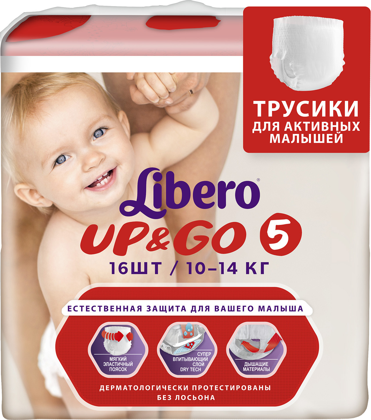 Подгузники-трусики Libero Трусики-подгузники Libero Up&Go 5 (10-14 кг) 16 шт. bump cap work safety helmet summer breathable security anti impact lightweight helmets fashion casual sunscreen protective hat page 5