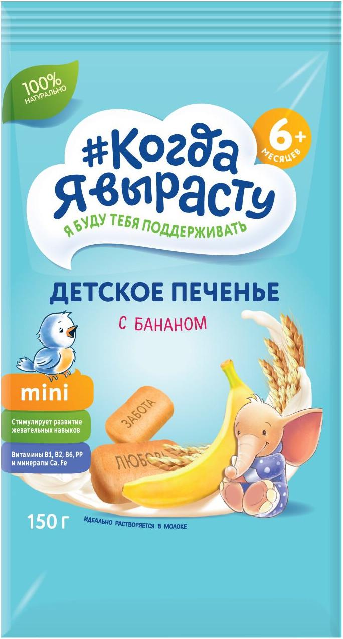 Печенье и сушки Когда я вырасту Мини-печенье с бананом Когда я вырасту с 6 мес. 150 г молочно овсяная с бананом с пребиотиками жидкая с 6 мес 200 мл