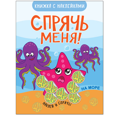 Книга с наклейками Мозаика-Синтез Спрячь меня! На море цены онлайн