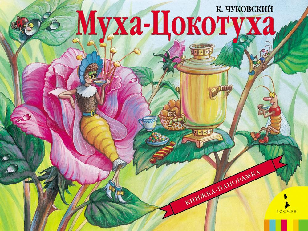 Художественная литература Росмэн Книжка-панорамка Росмэн «Муха-Цокотуха» художественная литература для 9 лет