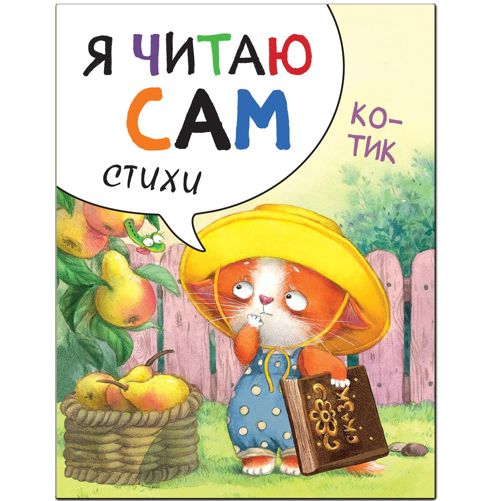 Книга Мозаика-Синтез Я читаю сам. Стихи. Котик
