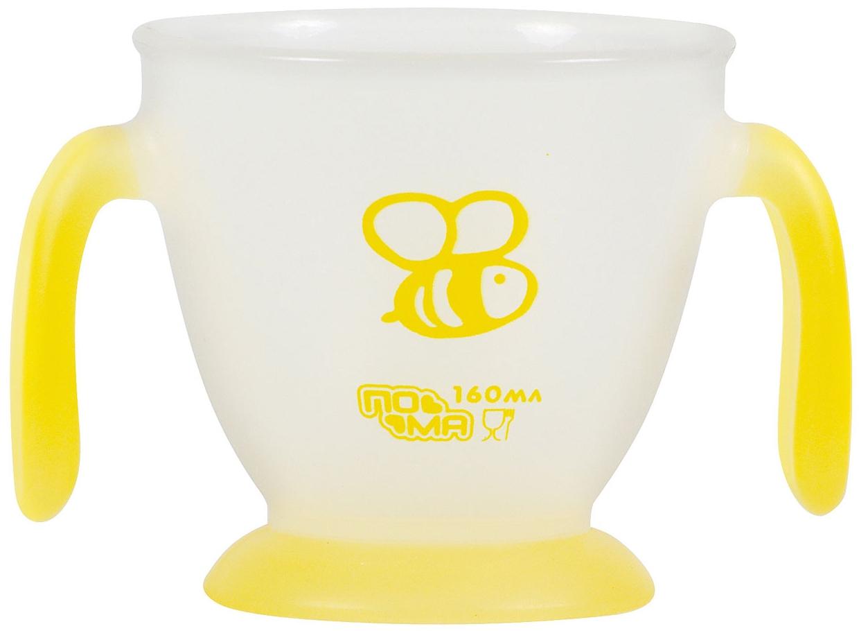 Фото - Чашка детская ПОМА с двумя ручками с 6 мес. 160 мл [супермаркет] jingdong геб scybe фил приблизительно круглая чашка установлена в вертикальном положении стеклянной чашки 290мла 6 z