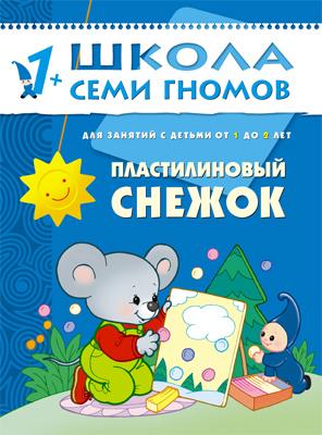 книга серии Школа семи гномов Школа Семи Гномов Пластилиновый снежок fossil stella es3590