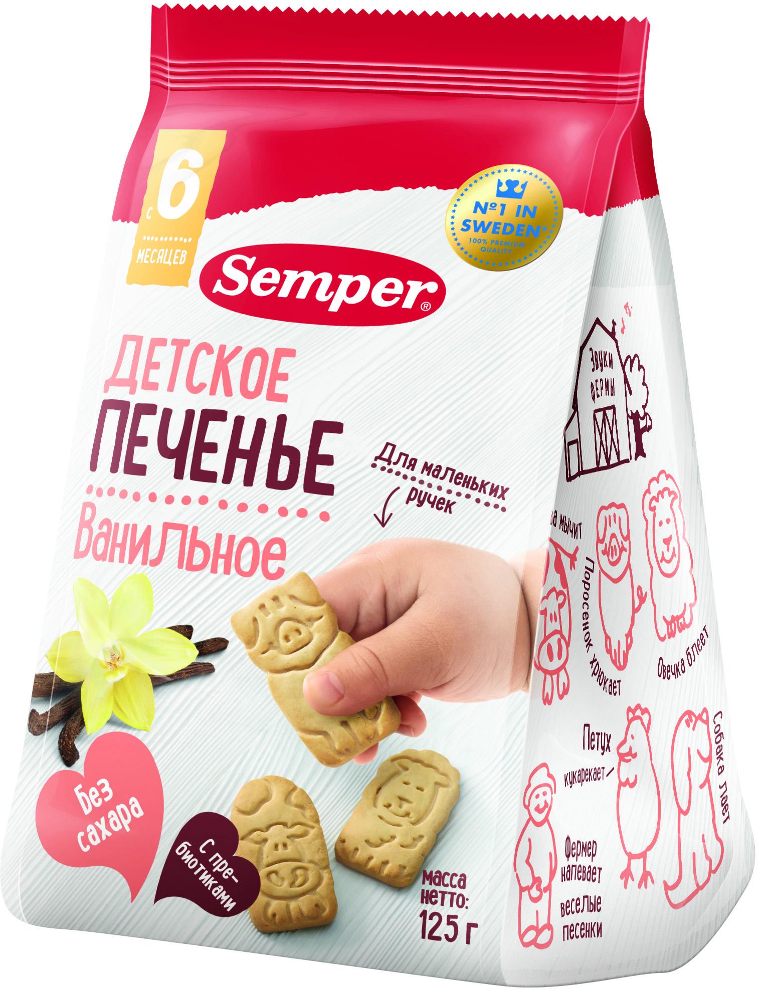 Печенье и сушки Semper Печенье детское БИО Семпер Ванильное NaturBalance, 125 г ростагроэкспорт желе ананас 125 г