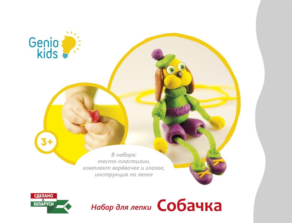 Лепка из глины Genio kids Собачка чудо пластилин скульптор собачка coolinda