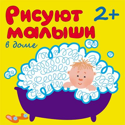 Первые книги малыша Мозаика-Синтез Рисуют малыши. В доме краснушкина е рисуют малыши в деревне