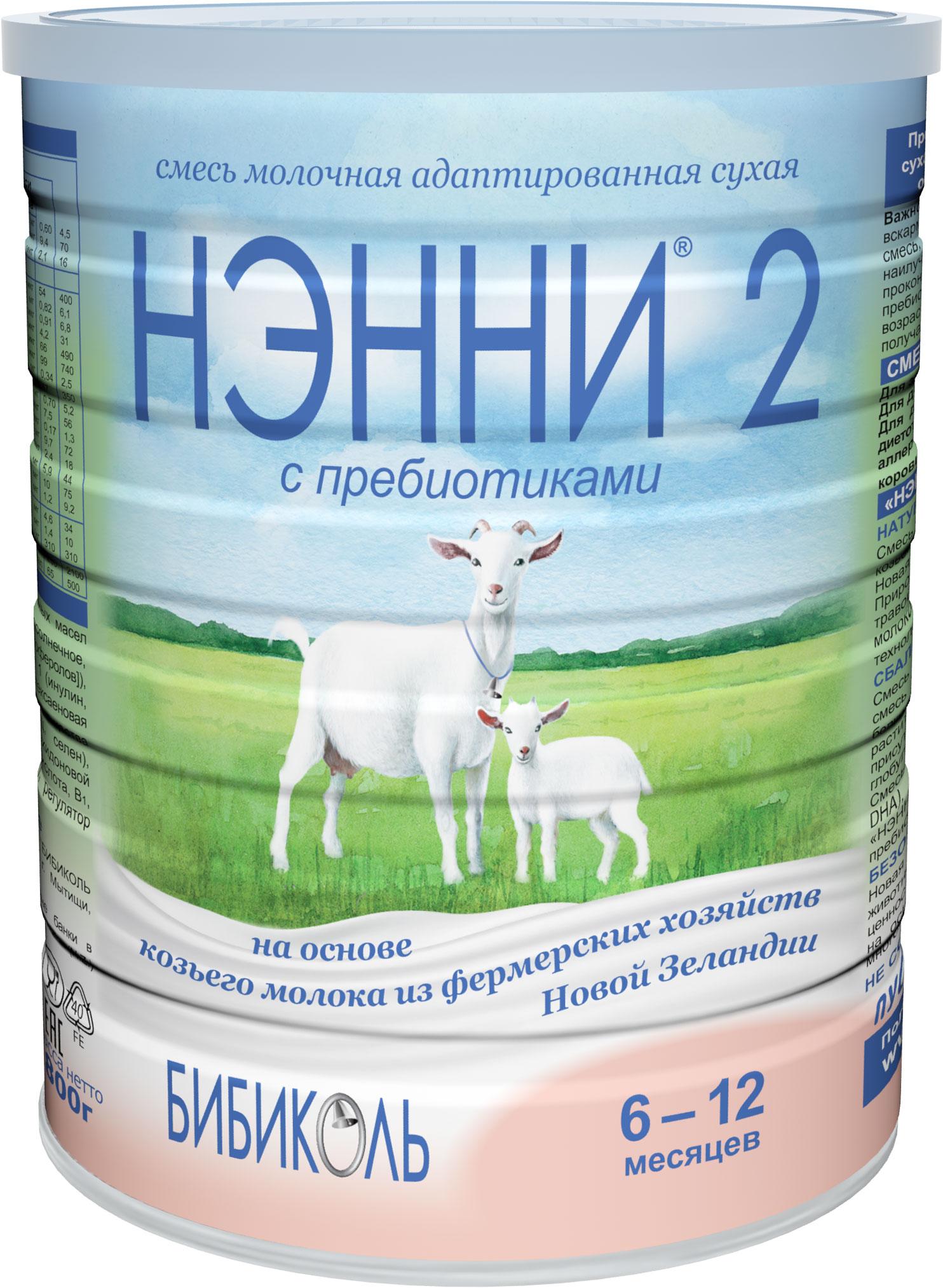 Молочные смеси Бибиколь БИБИКОЛЬ Нэнни 2 с пребиотиками (с 6 месяцев) 800 г нэнни молочная смесь нэнни 2 с пребиотиками с 6 мес
