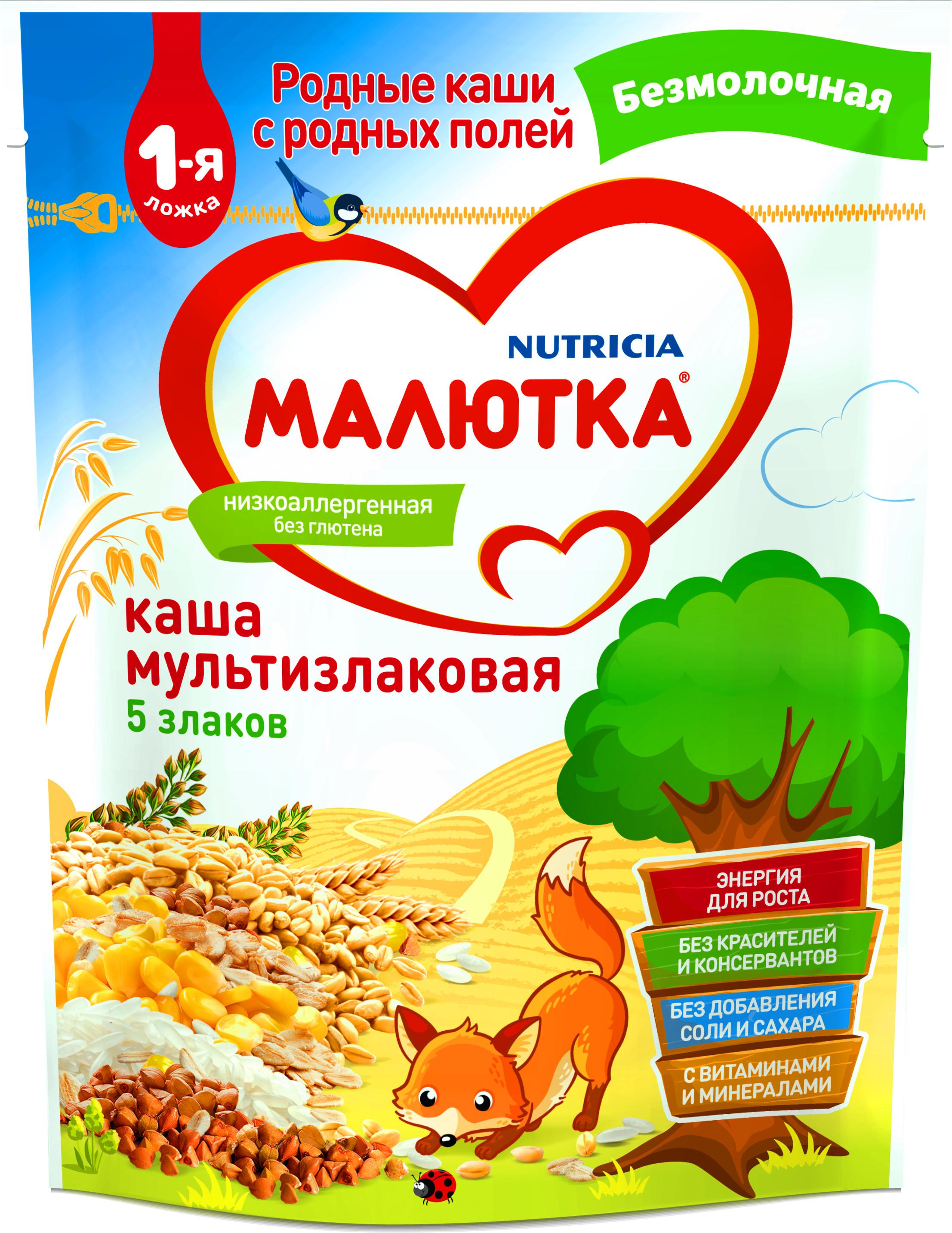 Каши Малютка Малютка (Nutricia) Безмолочная 5 злаков (с 6 месяцев) 200 г каши малютка каша безмолочная малютка рисовая с 4 мес 200 г