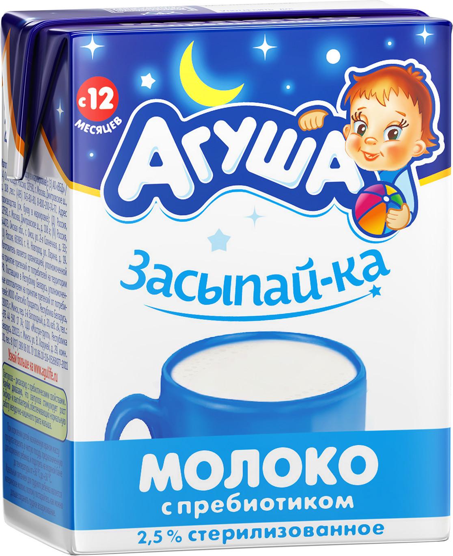 Молочная продукция Агуша Молоко Агуша с пребиотиком 2,5% с 12 мес. 200 мл молочная продукция агуша молоко стерилизованное витаминизированное 2 5% 200 мл