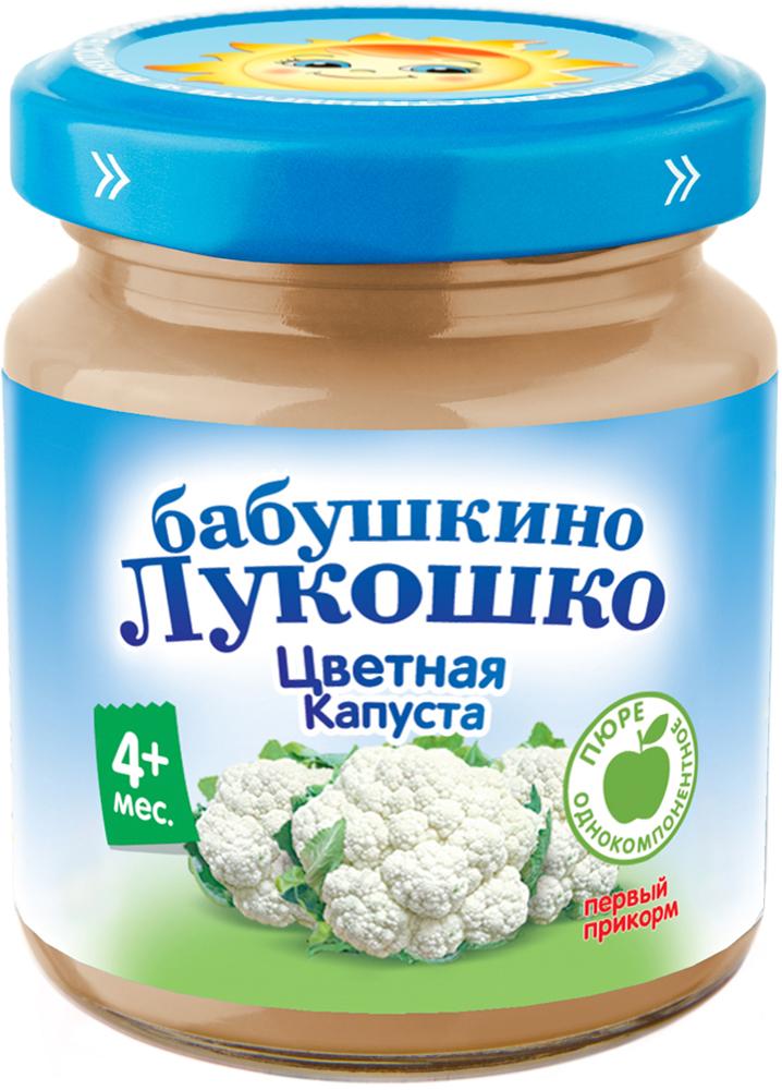 Пюре Бабушкино лукошко Бабушкино Лукошко Цветная капуста (с 4 месяцев) 100 г цена