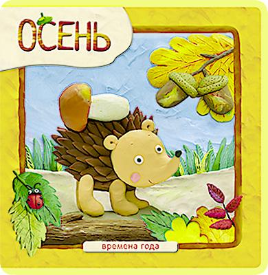 Первые книги малыша Мозаика-Синтез Осень мозаика синтез времена года зима eva