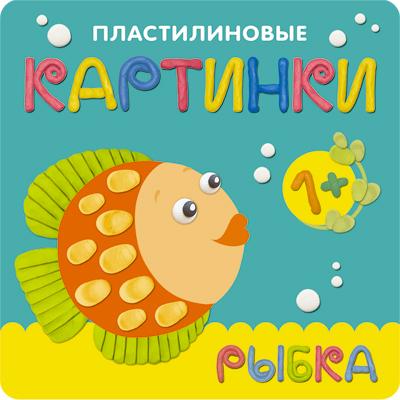 Первые книги малыша Мозаика-Синтез Книга «Пластилиновые картинки: Рыбка»