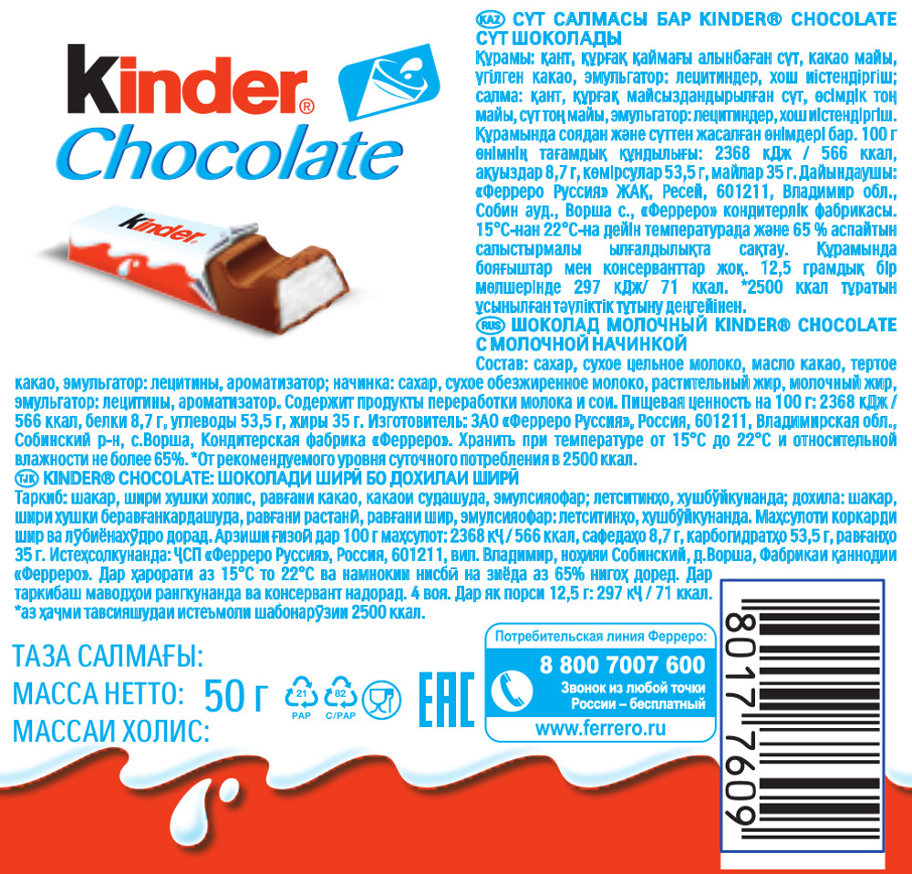 Десерты Kinder Kinder Chocolate молочный с молочной начинкой 50 г цена