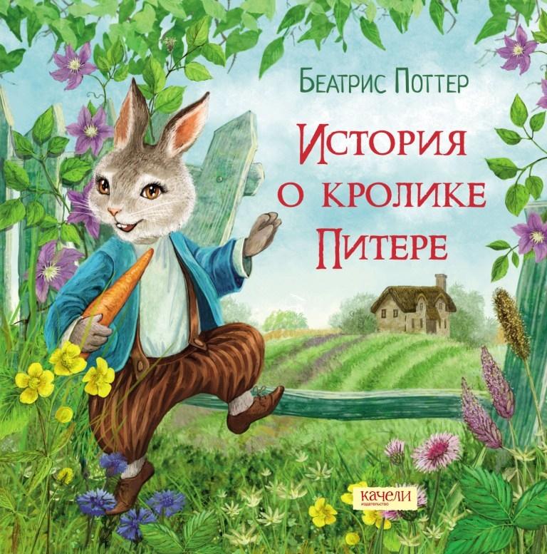 Первые книги малыша Лабиринт Беатрис Поттер, История о кролике Питере книга росмэн поттер б всё о кролике питере
