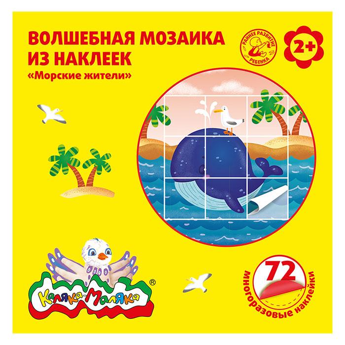 Наклейки Каляка-Маляка Морские жители альбом для рисования каляка маляка акм 20
