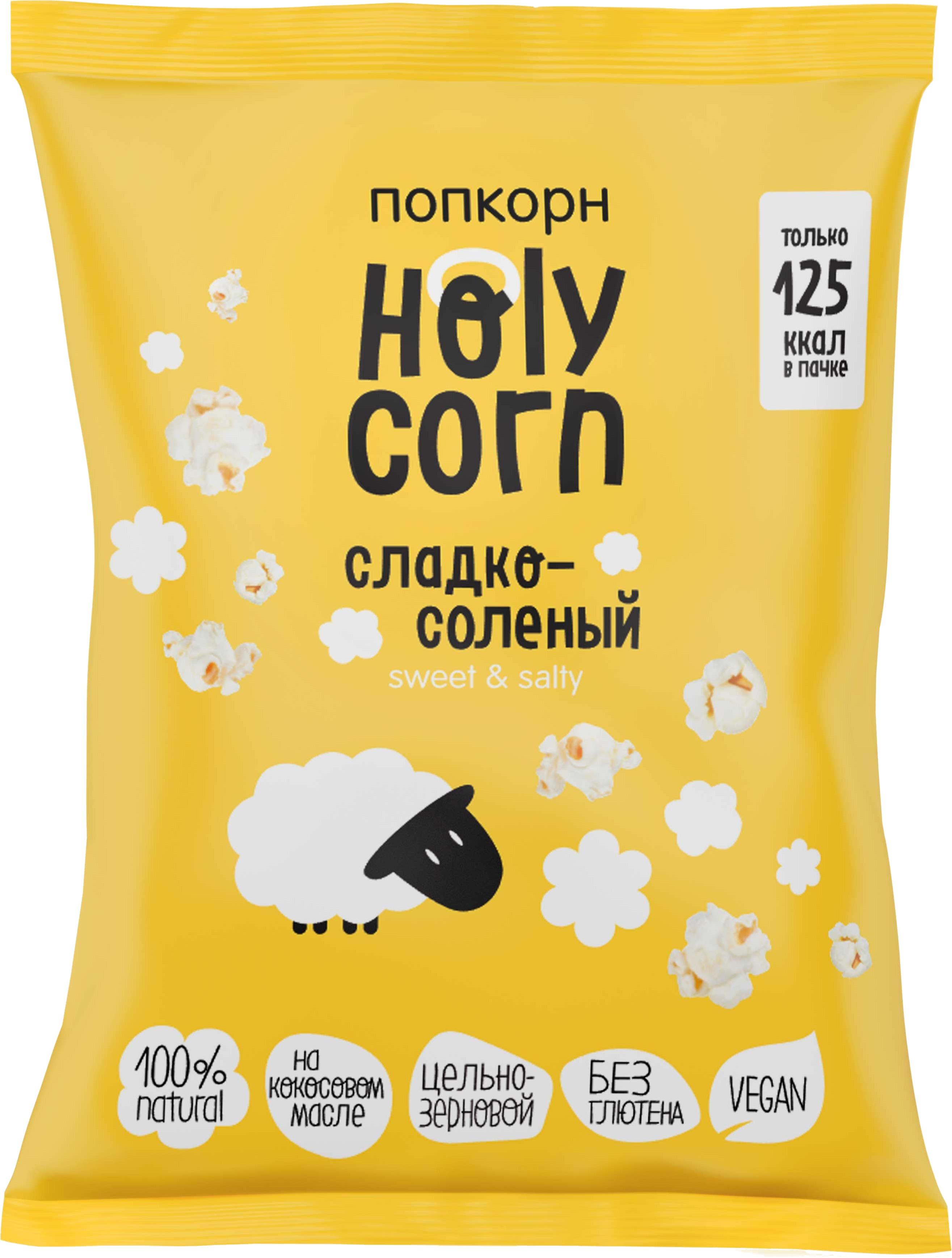 Попкорн Holy Corn «Сладко-соленый» 30 г