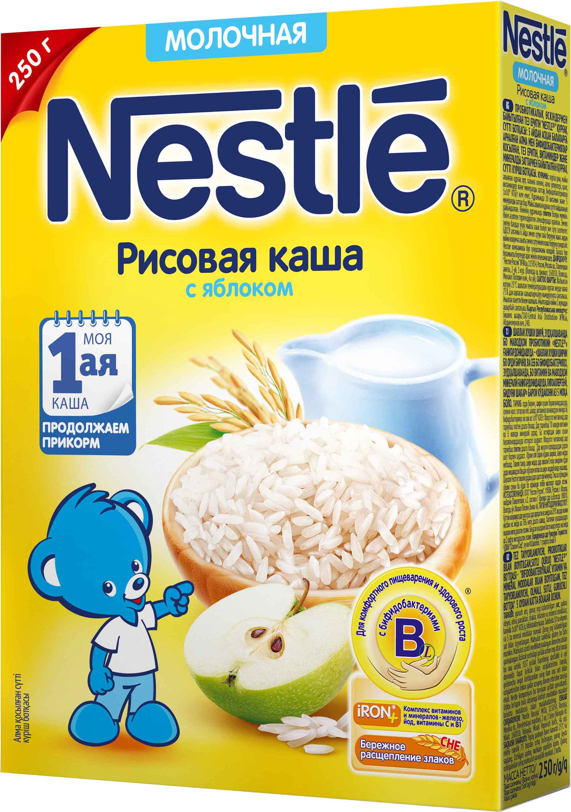 Каша Nestle Nestlé Молочная рисовая с яблоком (с 5 месяцев) 250 г беллакт каша молочная гречневая с яблоком 250 г