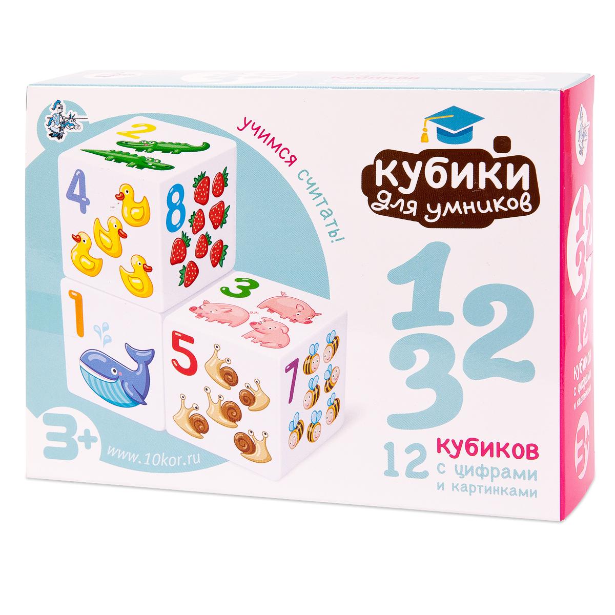 Кубики пластиковые Десятое королевство Кубики для умников. Учимся считать, 12 шт.