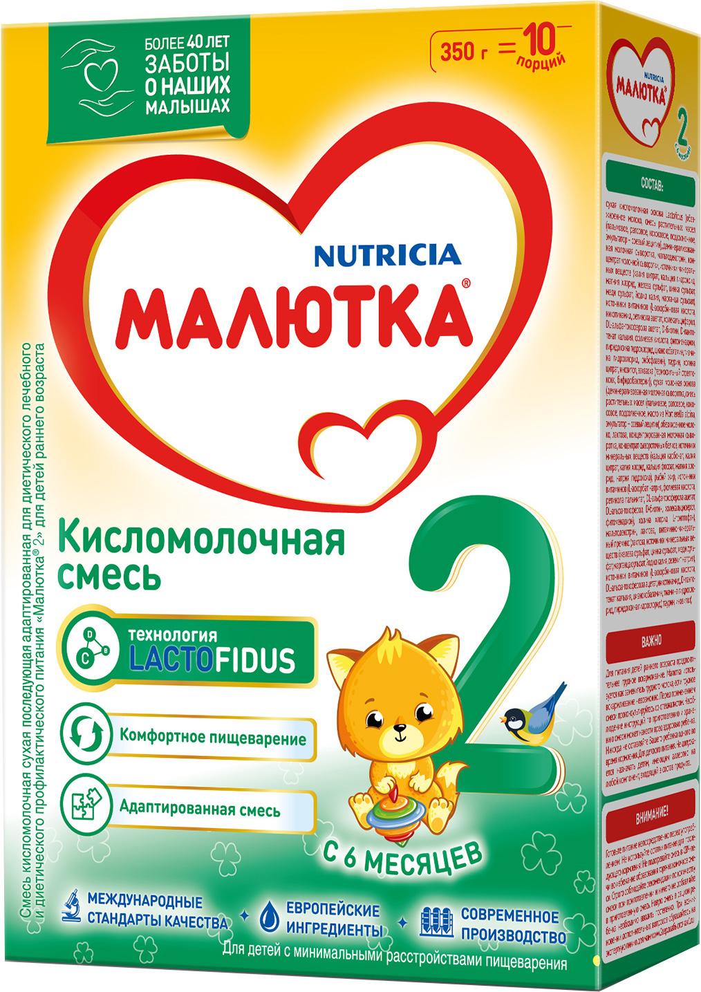 цена на Молочная смесь Nutricia Малютка (Nutricia) Кисломолочная 2 (с 6 месяцев) 350 г