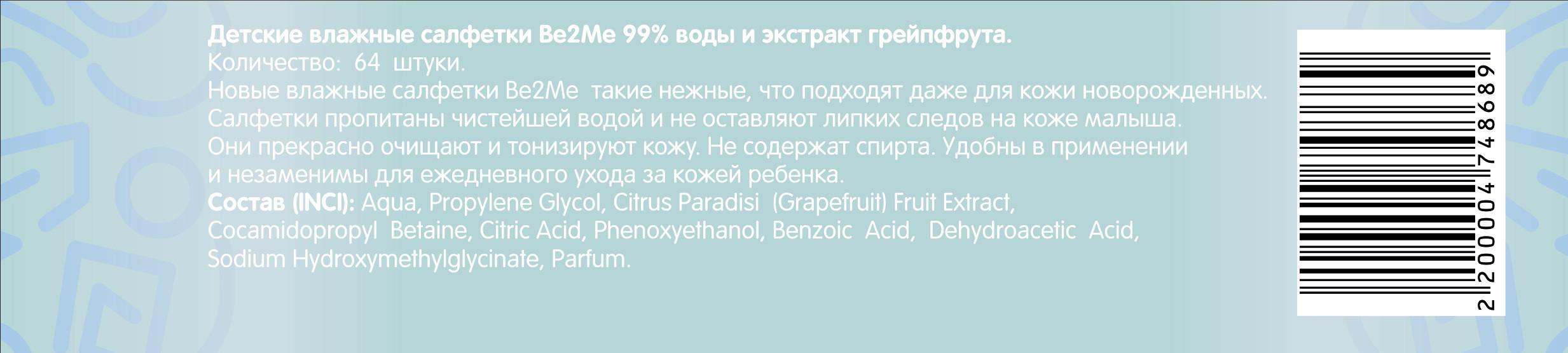 цены на Влажные салфетки Be2Me 99% воды с экстрактом грейпфрута 64 шт  в интернет-магазинах