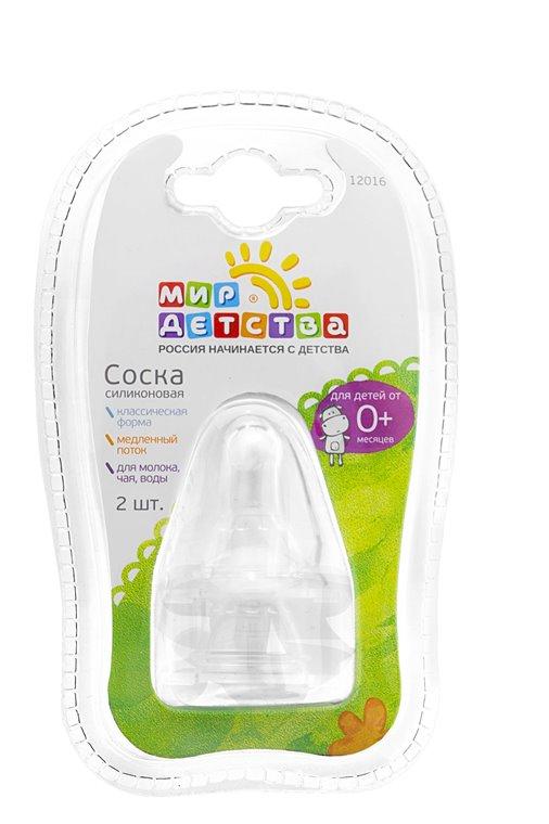 Соски для бутылочек Мир детства силиконовая классическая, медленный поток 0+ контейнер мир детства трехслойный для 2 бутылочек
