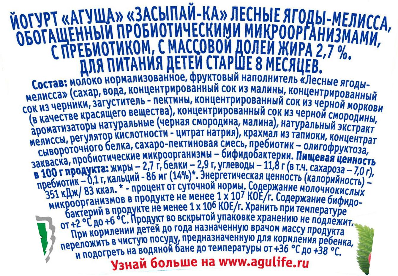 Молочная продукция Агуша «Засыпай-ка» Лесные ягоды-мелисса 2,7% с 8 мес. 200 мл молочная продукция беллакт молоко стерилизованное с витаминами а с 2 5% 8 мес 200 мл