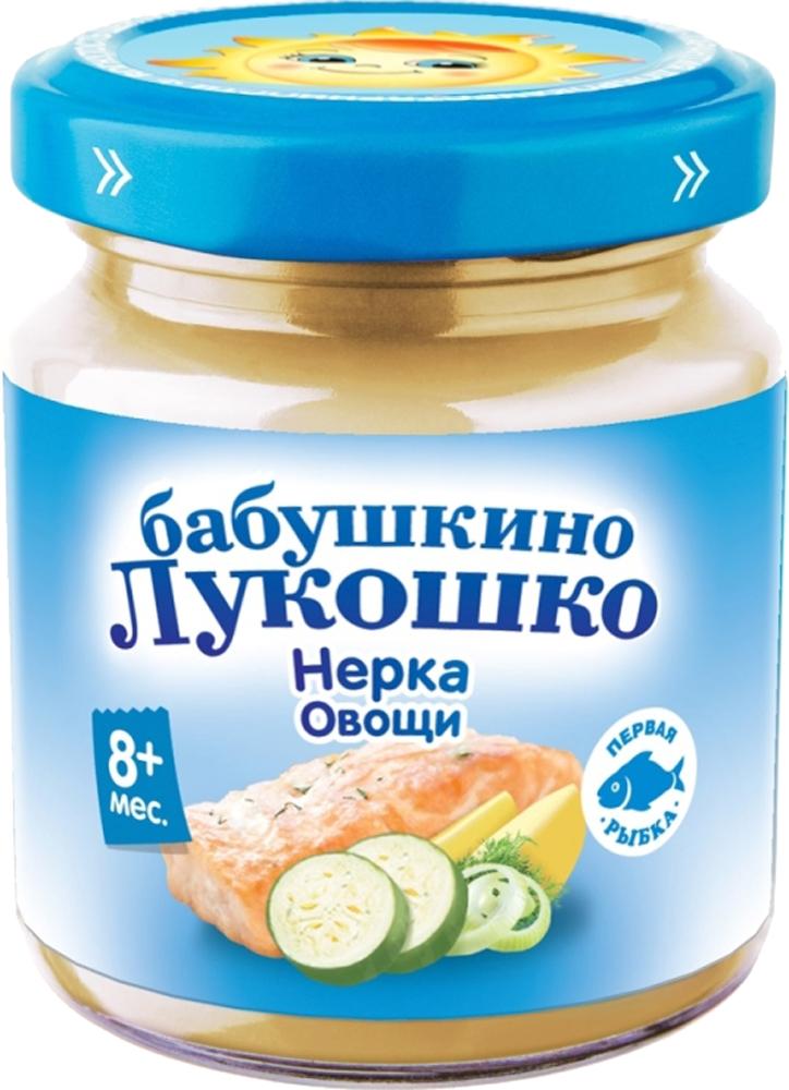 Пюре Бабушкино лукошко Пюре Бабушкино Лукошко Нерка-овощи (с 8 месяцев) 100 г бабушкино лукошко семга овощи пюре с 8 месяцев 100 г