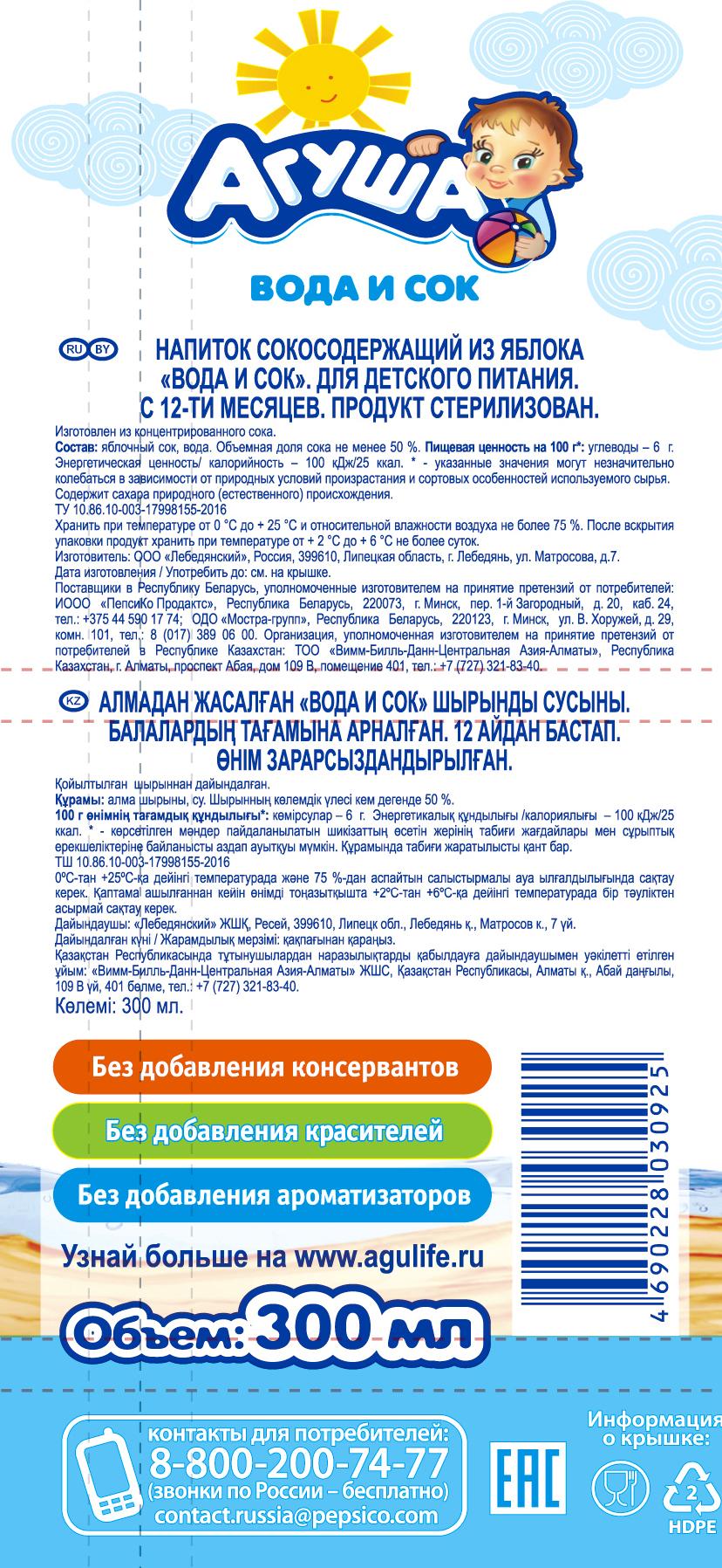 Купить Напиток, Агуша «Вода и сок» Яблоко с 12 мес. 300 мл, 1шт., Агуша 4690228030925, Россия