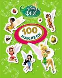 Наклейки Disney Disney «Феи» 100 шт росмэн игры аппликации disney феи с наклейками