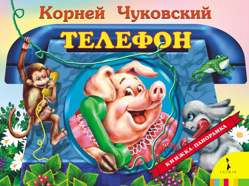 Художественная литература Росмэн Телефон key words 2c i like to write