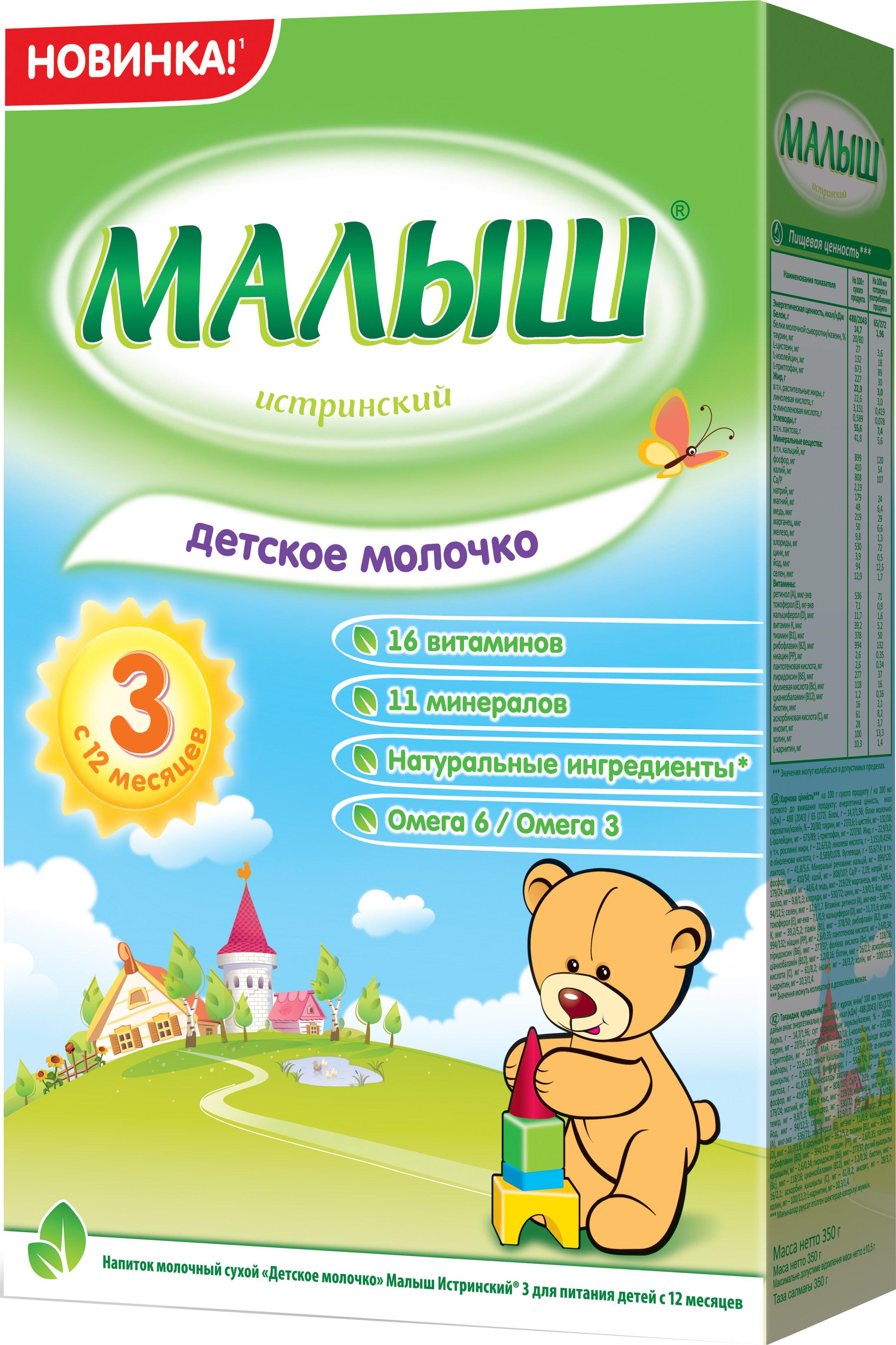 Молочная смесь Nutricia Малыш Истринский (Nutricia) 3 (с 12 месяцев) 350 г малыш истринский молочная смесь с овсяной мукой с 6 месяцев 350 г