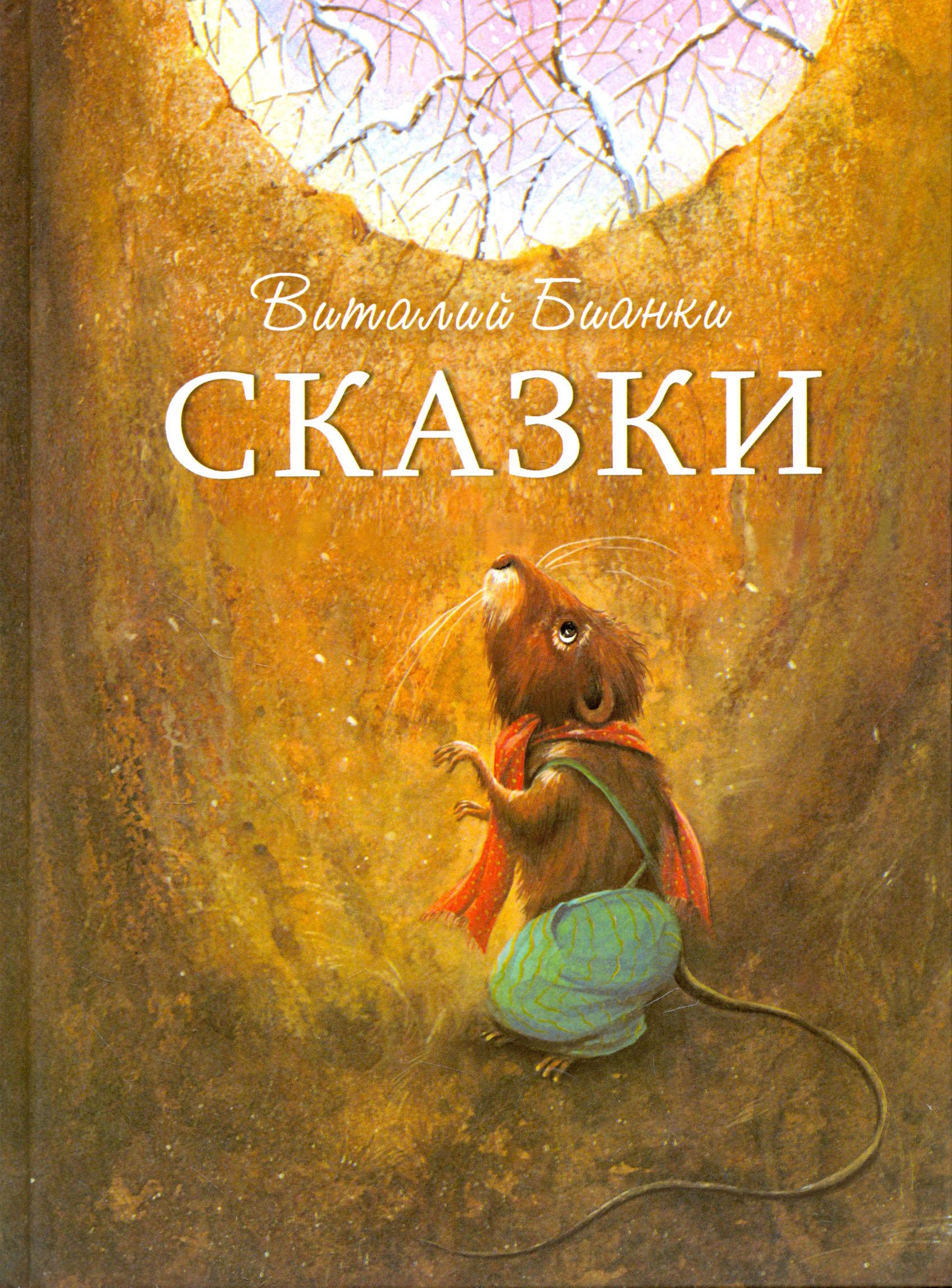 Книга Лабиринт Сказки В. Бианки цены онлайн