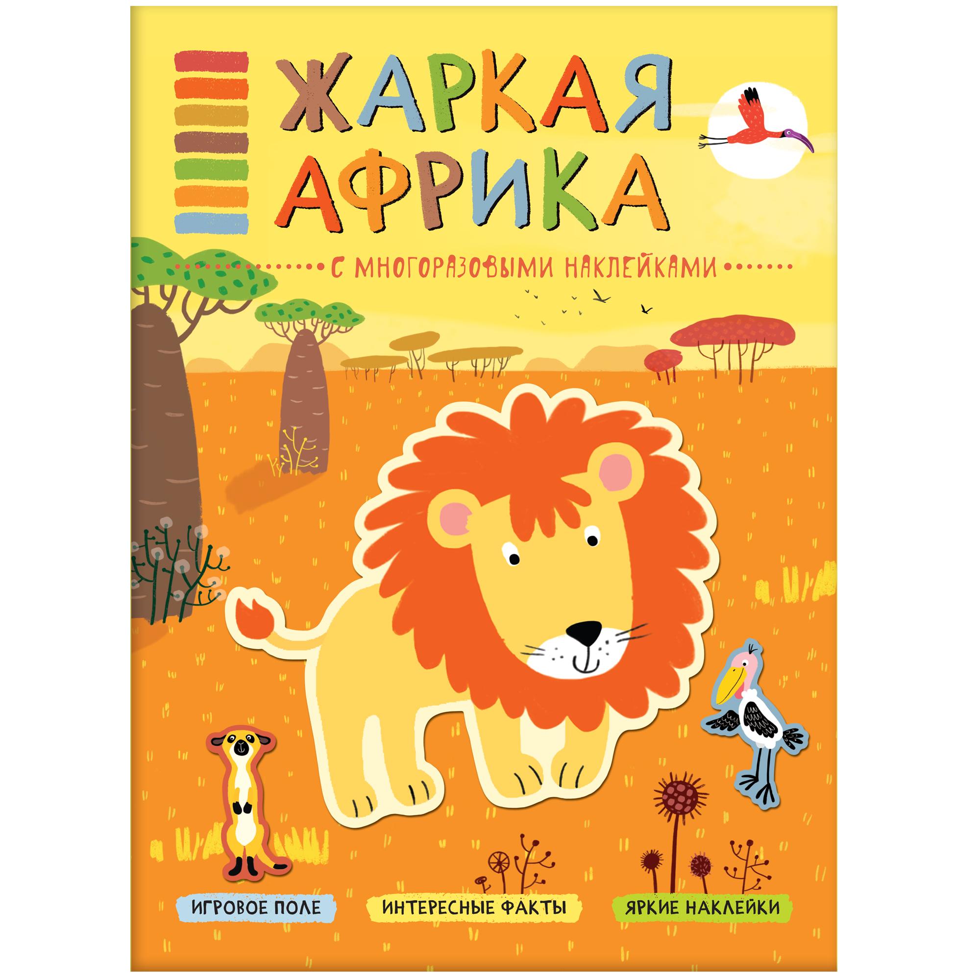 Книга Мозаика-Синтез Мозаика-Синтез «В мире животных. Жаркая Африка» devar kids книга 12 живых животных африка и сибирь от 1 года