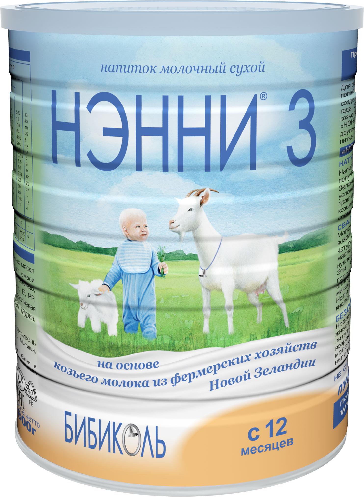 Молочная смесь Бибиколь БИБИКОЛЬ Нэнни 3 (от 1 года) 800 г мамако 3 молочко детское с бифидобактериями на основе козьего молока с 1 года 800г