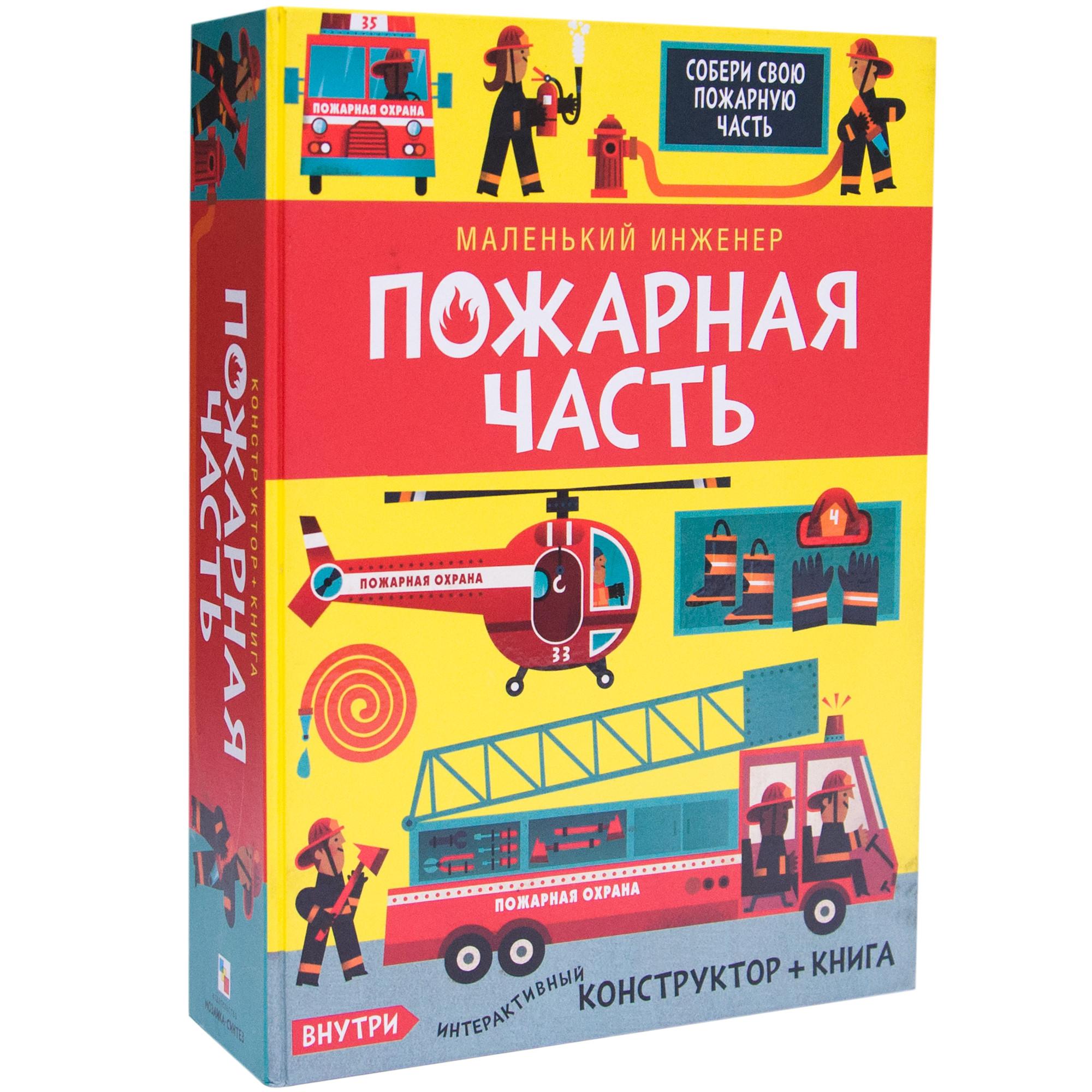 Книжка Мозаика-Синтез Маленький инженер Пожарная часть пособие мозаика синтез маленький инженер пожарная часть мс11213