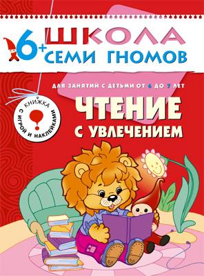 Книга серии Школа семи гномов Школа Семи Гномов Чтение с увлечением книги с наклейками школа семи гномов чтение с увлечением