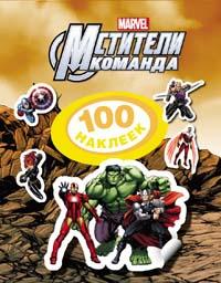 Avengers Disney Disney «Мстители» 100 шт росмэн игры аппликации disney феи с наклейками