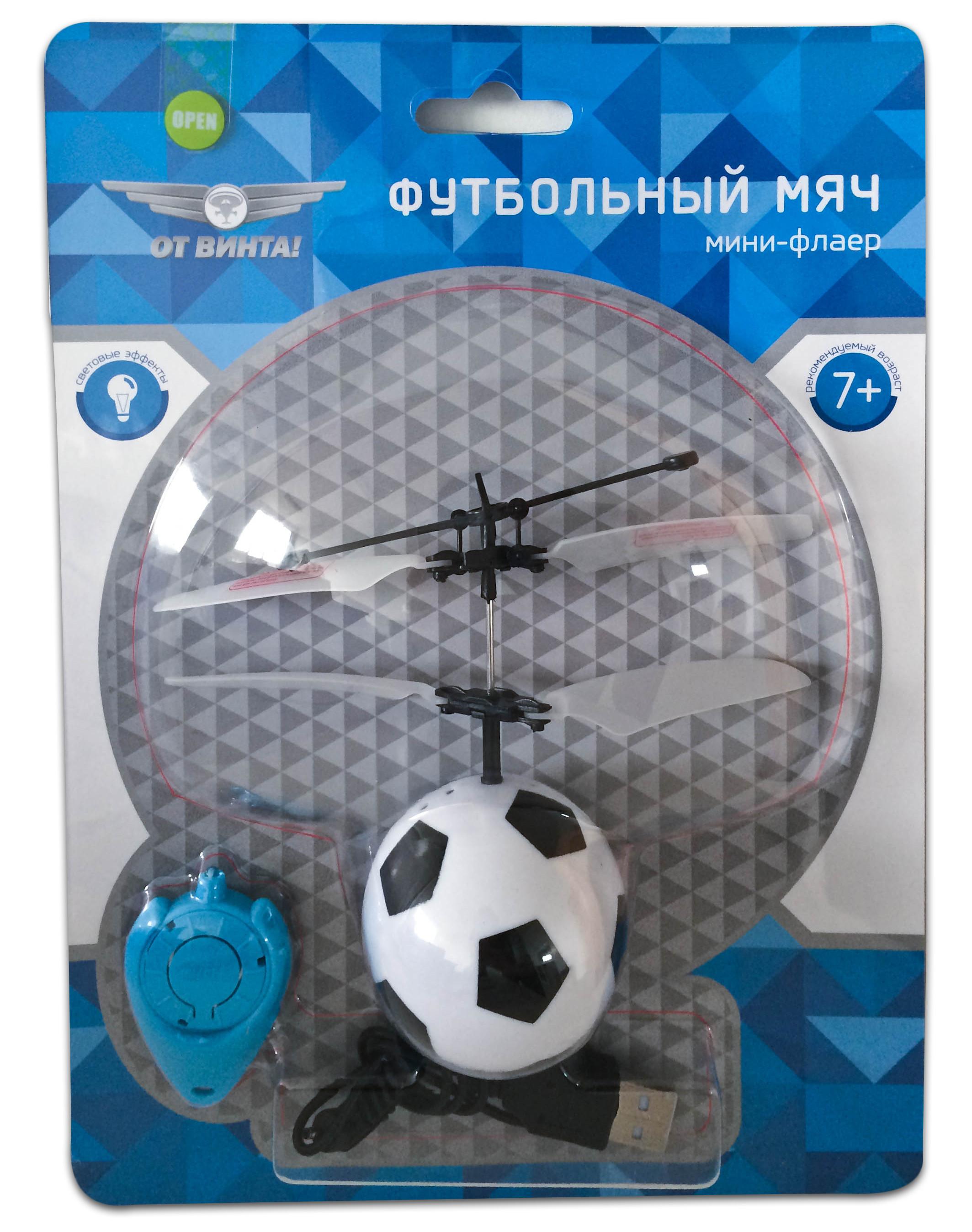 Мини-флаер От винта! Футбольный мяч